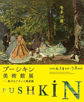 Pushkin State Museum.jpg